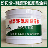 耐磨环氧厚浆涂料、防水,防腐,防漏,防潮,性能好