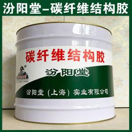碳纤维结构胶、生产销售、碳纤维结构胶