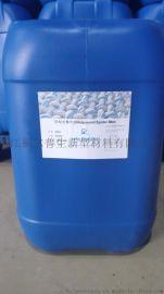 福尔普生防蚊助剂 驱避型防蚊虫整理剂