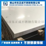 廣西316L不鏽鋼板,厚壁316不鏽鋼2B板