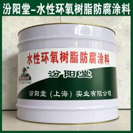 水性环氧树脂防腐涂料、良好的防水性