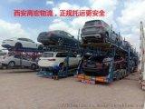 西安到北京轿车托运私家车托运多少钱