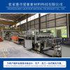 pvc发泡铝复合板生产线