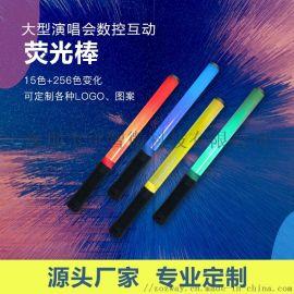 演唱会中控互动荧光棒15色+256色