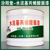 水泥基丙烯酸面漆、生产销售、水泥基丙烯酸面漆