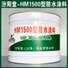 HM1500型防水涂料、销售、HM1500型涂料