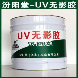 UV无影胶、汾阳堂厂家、UV无影胶、诚实守信