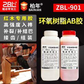 环氧树脂ab胶 红木家具木材楼梯拼接ab胶水