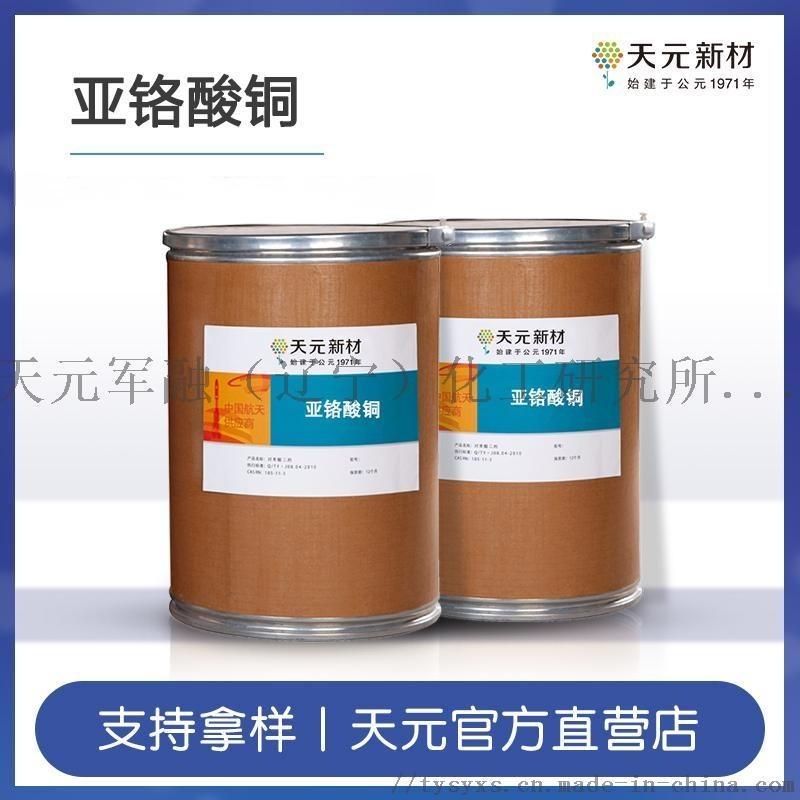 亞鉻酸銅 氧化鉻銅 廠家直銷