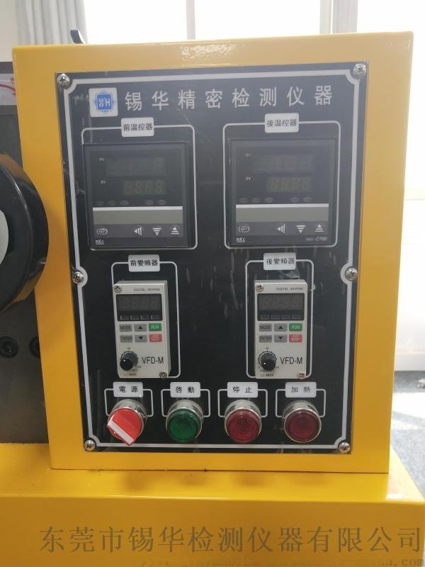 东莞锡华XH-401AW 双辊筒炼胶机
