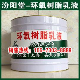 环氧树脂乳液、良好的防水性、耐化学腐蚀性能