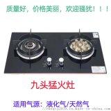 燃气灶生产商嵌入式燃气灶具中山燃气灶煤气灶双灶