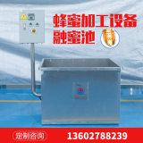 电加热融蜜槽 不锈钢加热缸 低温加热桶装蜜 融蜜池