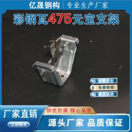 475元寶形支架 475角馳支架 廠家直銷量大優惠