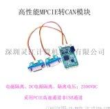 MINI-PCIE-CAN转接卡