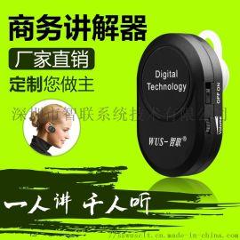 无线蓝牙讲解器,导游讲解器,无线导览器