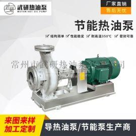 常州WRY高效节能泵 离心式热油泵 节能热油泵