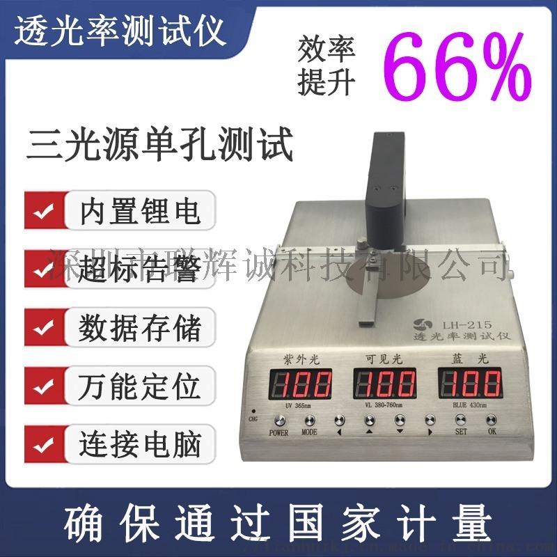 LH-217透光率計透光率測試儀透光率檢測儀