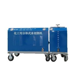 输油管道小型水切割机便携式化工水刀水射流小型水刀