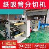 纸吸管机器纸吸管设备自动纸吸管机厂家定制logo