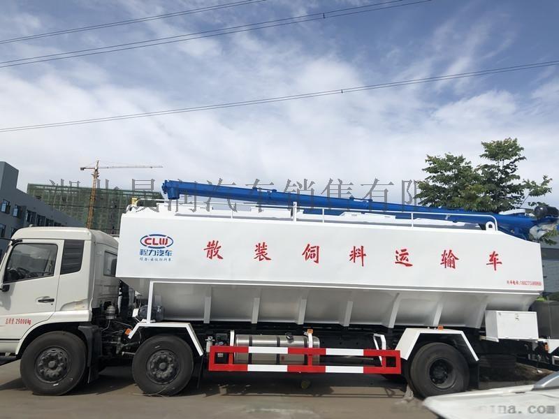程力專用汽車集團東風天錦小三軸30(方)散裝飼料車