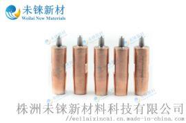 焊接电极、电阻点焊电极、铜镶钨电极,铜镶钼电极