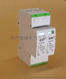 一级浪涌保护器Iimp15kA 20KA电源防雷器
