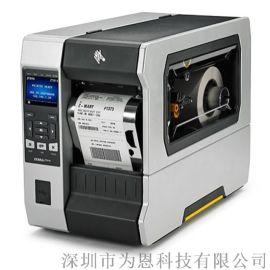 Zebra斑马ZT610 600点高性能条码打印机