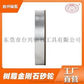磨钨钢硬质合金刀具磨刀机用金刚石/CBN树脂砂轮