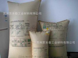 集装箱填充袋 牛皮纸编织袋集 装箱充气袋