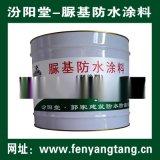 脲基防水塗料、脲基防護塗料、冷卻塔水池防腐防水