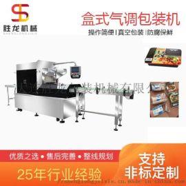 沈阳 置换式气调保鲜包装机 全自动肉类盒式气调包装机 胜龙机械