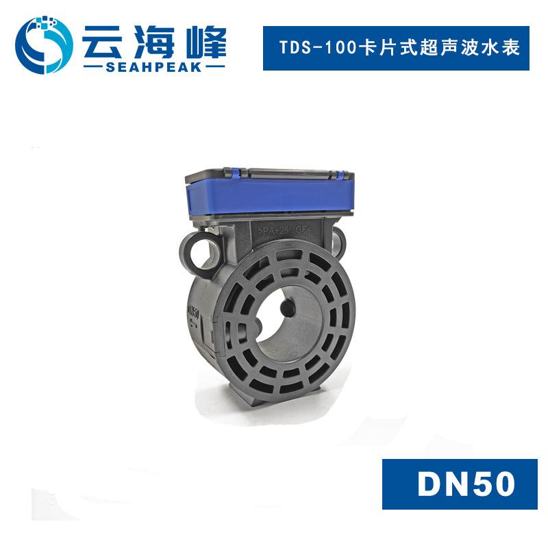 DN50卡片式超声波水表