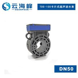DN50卡片式超聲波水表