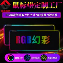 橡胶发泡厂家专业定制RGB幻彩七色发光游戏鼠标垫