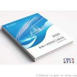 画册印刷上海画册印刷厂