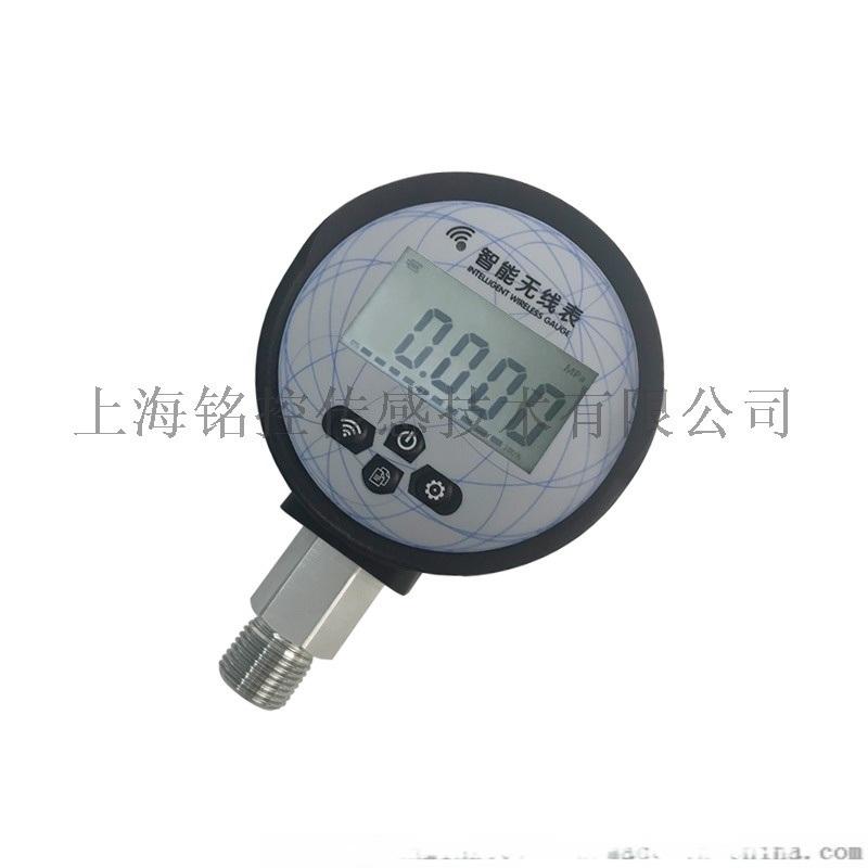 上海铭控:无线消防水管网压力传感器