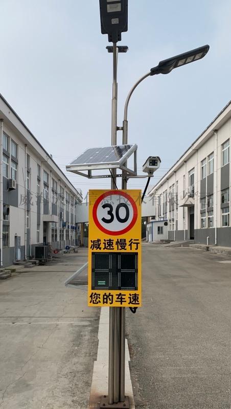 雷达测速仪/雷达/测速/雷达测速反馈仪