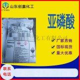 厂家直销亚磷酸 CAS号13598-36-2