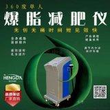80K负压塑形仪 震动燃脂减肥机 魔力瘦减脂仪