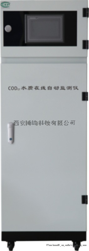 污水处理厂COD在线监测系统 西安博纯