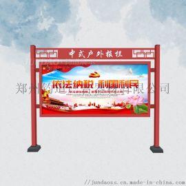 中式宣传展板宣传栏上的惊喜宣传栏