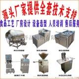 香肠工坊  设备:绞肉机-拌馅机-灌肠机-烟熏炉