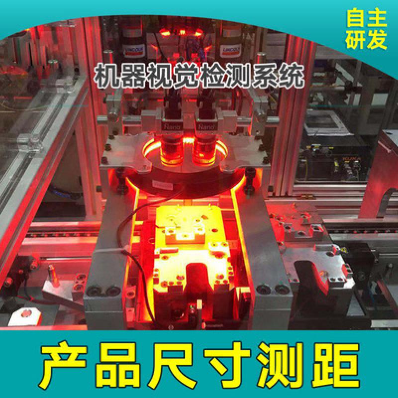 台州凌诺自动化检测系统 光学检测分选机