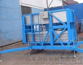 新型铝合金升降台铝合金式登高梯黄山市厂家直销