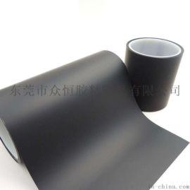 黑色超薄防指纹单面胶 雾面全遮光胶带