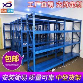 工厂直营仓库货架置物架拆装方便快捷中型货架直销