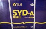 淞源SYD-A堵漏王裂缝下水管口补漏