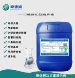 420不鏽鋼環保鈍化液