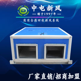 商用新风系统制造厂家 全热交换机加盟 双向换气机